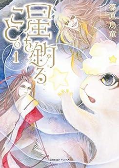 [篠原 烏童]の星を釣ること。(1) (ネムキプラスコミックス)