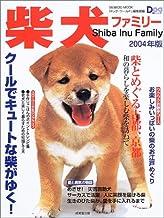 柴犬ファミリー (2004年版) (Seibido mook)