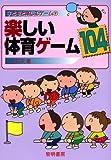 楽しい体育ゲーム104 (子どもと楽しむゲーム)