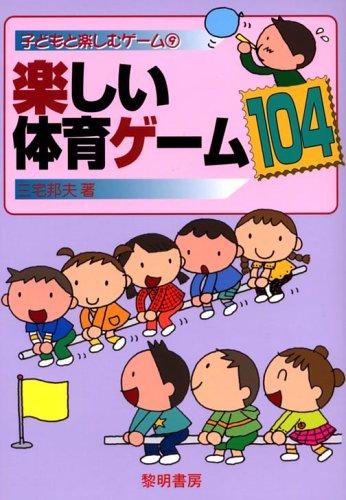 楽しい体育ゲーム104 (子どもと楽しむゲーム)の詳細を見る