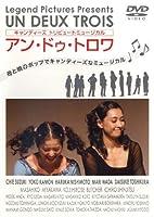 アン・ドゥ・トロワ [DVD]