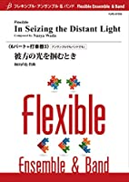 FLMS87056 フレキシブルアンサンブル&バンド《6パート+打楽器3》 彼方の光を掴むとき/和田直也