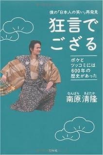 僕の「日本人の笑い」再発見 狂言でござる ボケとツッコミには600年の歴史があった...