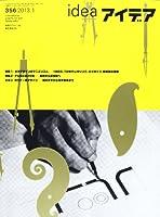 idea (アイデア) 2013年 01月号 [雑誌]