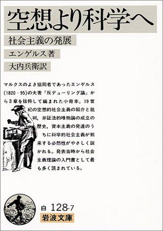 空想より科学へ (岩波文庫 白 128-7)