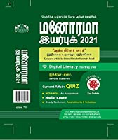 Manorama Tamil Yearbook 2021
