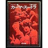 カーマ・スートラ (1971年) (角川文庫)