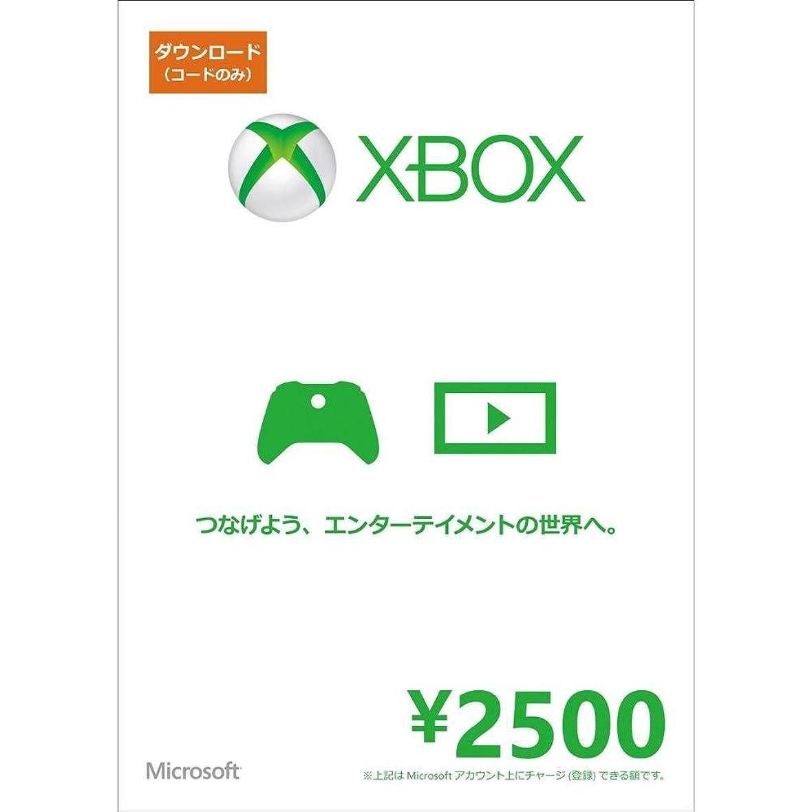 配送生態学誰でもXbox プリペイドカード 2500円 デジタルコード 【旧 Xbox ギフトカード】 [オンラインコード]