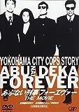 あぶない刑事 フォーエヴァーTHE MOVIE[DVD]
