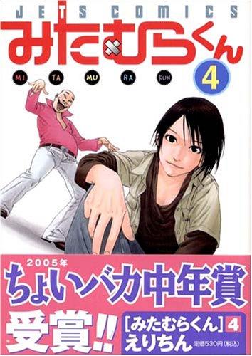 みたむらくん 4 (ジェッツコミックス)