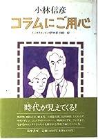 コラムにご用心―エンタテインメント評判記 1989~92
