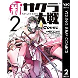 新サクラ大戦 the Comic 2 (ヤングジャンプコミックスDIGITAL)