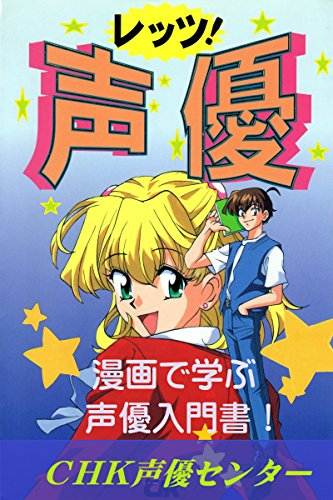 Let it Voice actor: Learn in a cartoon voice actor primer (Japanese Edition)