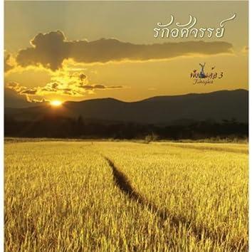 รักอัศจรรย์   (Rak Ahtsajan)