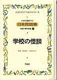 いまに語りつぐ日本民話集 (〔第3集〕11) (大きな活字で読みやすい本)