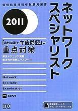 2011 ネットワークスペシャリスト「専門知識+午後問題」の重点対策 (情報処理技術者試験対策書)