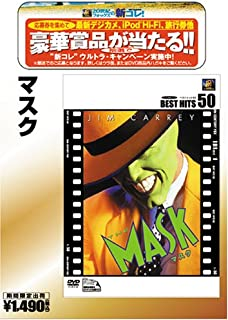 マスク [ベストヒット50] [DVD]