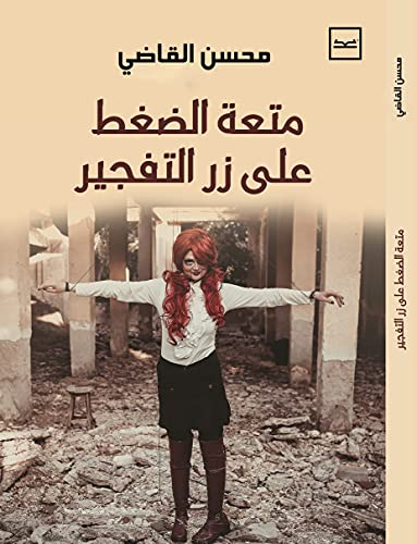 متعة الضغط على زر التفجير (Arabic Edition)
