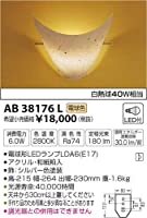 コイズミ照明 和風ブラケット(白熱球40W相当)電球色 AB38176L