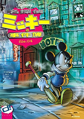 Disney's 名探偵ミッキーの事件簿 第4巻: 遺失物 (d/books)