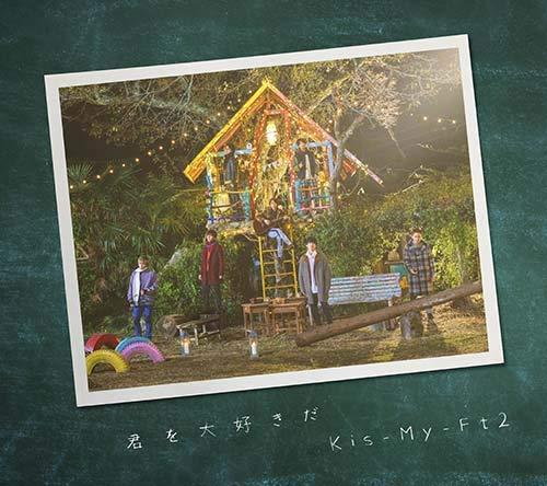 君を大好きだ(CD+DVD)(EXTRA盤)