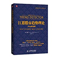 Gann theory of stock market trends (professional interpretation Edition)(Chinese Edition)