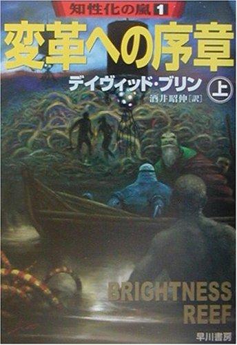 変革への序章〈上〉―知性化の嵐〈1〉 (ハヤカワ文庫SF)の詳細を見る