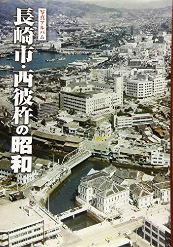『写真アルバム 長崎市・西彼杵の昭和』のトップ画像