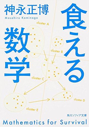 食える数学 (角川ソフィア文庫)の詳細を見る