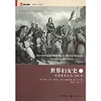 Envisioning Women in World HistoryPrehistory-1500Volume 1(1st ed) (Chinese Edition)