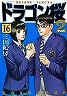 ドラゴン桜2 第16巻