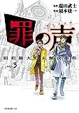 罪の声 昭和最大の未解決事件(3) (イブニングコミックス)