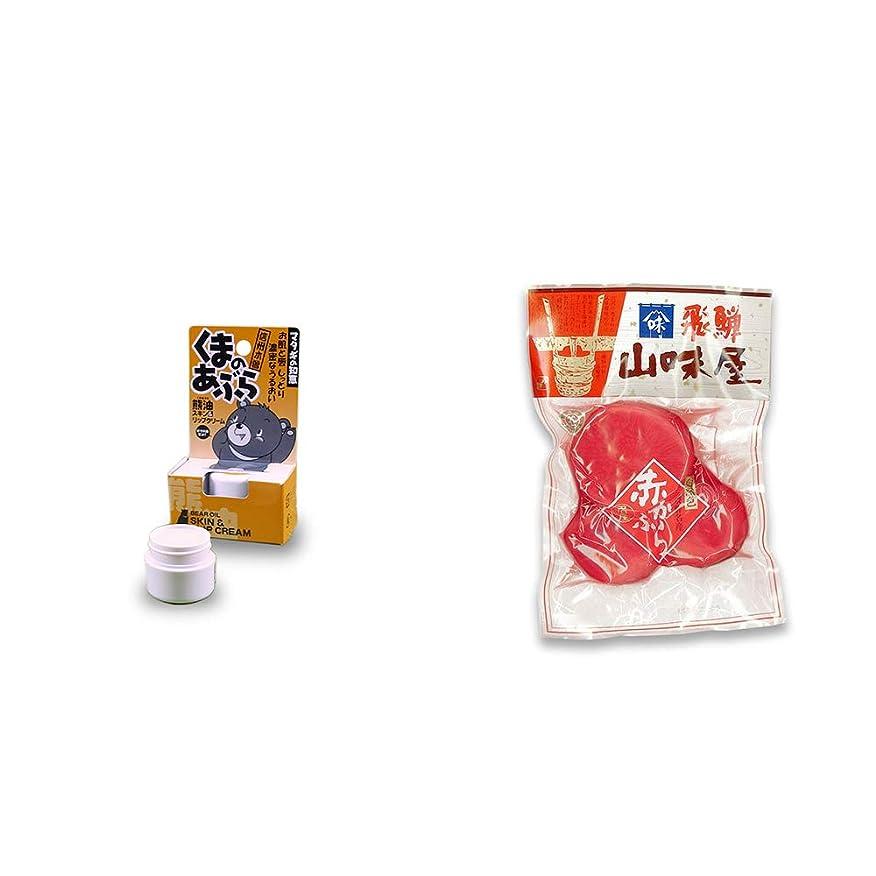 インストール対人実装する[2点セット] 信州木曽 くまのあぶら 熊油スキン&リップクリーム(9g)?飛騨山味屋 赤かぶら【大】(230g)[赤かぶ漬け]
