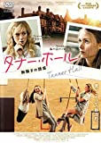 タナー・ホール 胸騒ぎの誘惑 [DVD] image