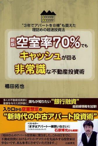 (新版)空室率70%でもキャッシュが回る非常識な不動産投資術