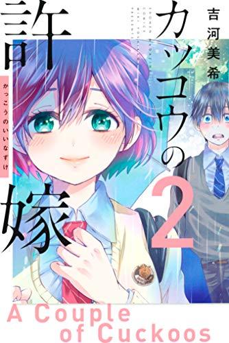 カッコウの許嫁(2) (週刊少年マガジンコミックス)