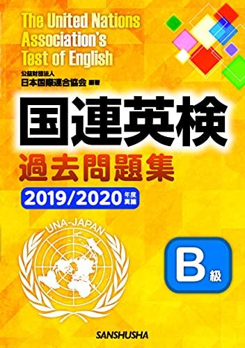 国連英検過去問題集 B級 2019/2020年度実施の詳細を見る