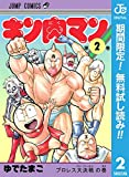 キン肉マン【期間限定無料】 2 (ジャンプコミックスDIGITAL)
