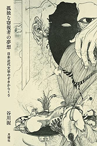 孤独な窃視者の夢想 ー 日本近代文学のぞきからくり