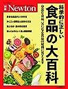 科学的に正しい 食品の大百科