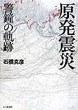 書評:石橋克彦『原発震災-警鐘の軌跡』