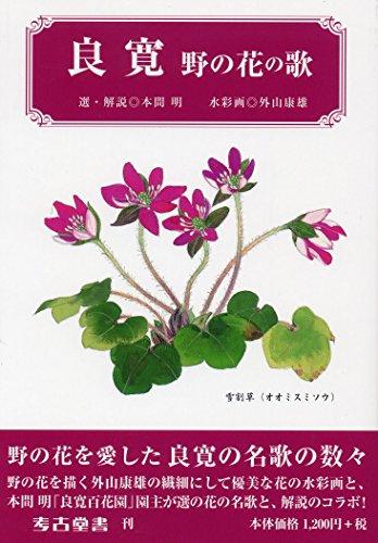 良寛 野の花の歌