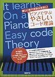 難しい専門用語は後回し! ピアノで学ぶ やさしいコード理論