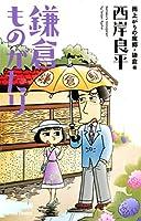 新書判)鎌倉ものがたり 雨上がりの魔郷・鎌倉編 (アクションコミックス)