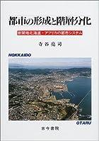 都市の形成と階層分化―新開地北海道・アフリカの都市システム