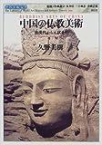 中国の仏教美術―後漢代から元代まで (世界美術双書)