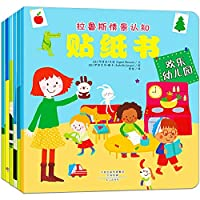 Larousse scenario Cognitive Sticker Book (set of 6)(Chinese Edition)