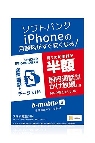 ソフトバンクのiPhone版 「b-mobile S スマホ電話SIM」 申込パッケージ BS-IPN-OSV-P