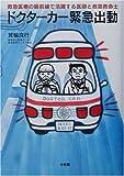 ドクターカー緊急出動―救急医療の最前線で活躍する医師と救急救命士