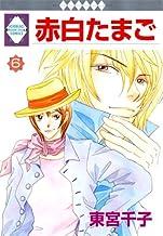 赤白たまご(6) (冬水社・いち*ラキコミックス) (いち・ラキ・コミックス)